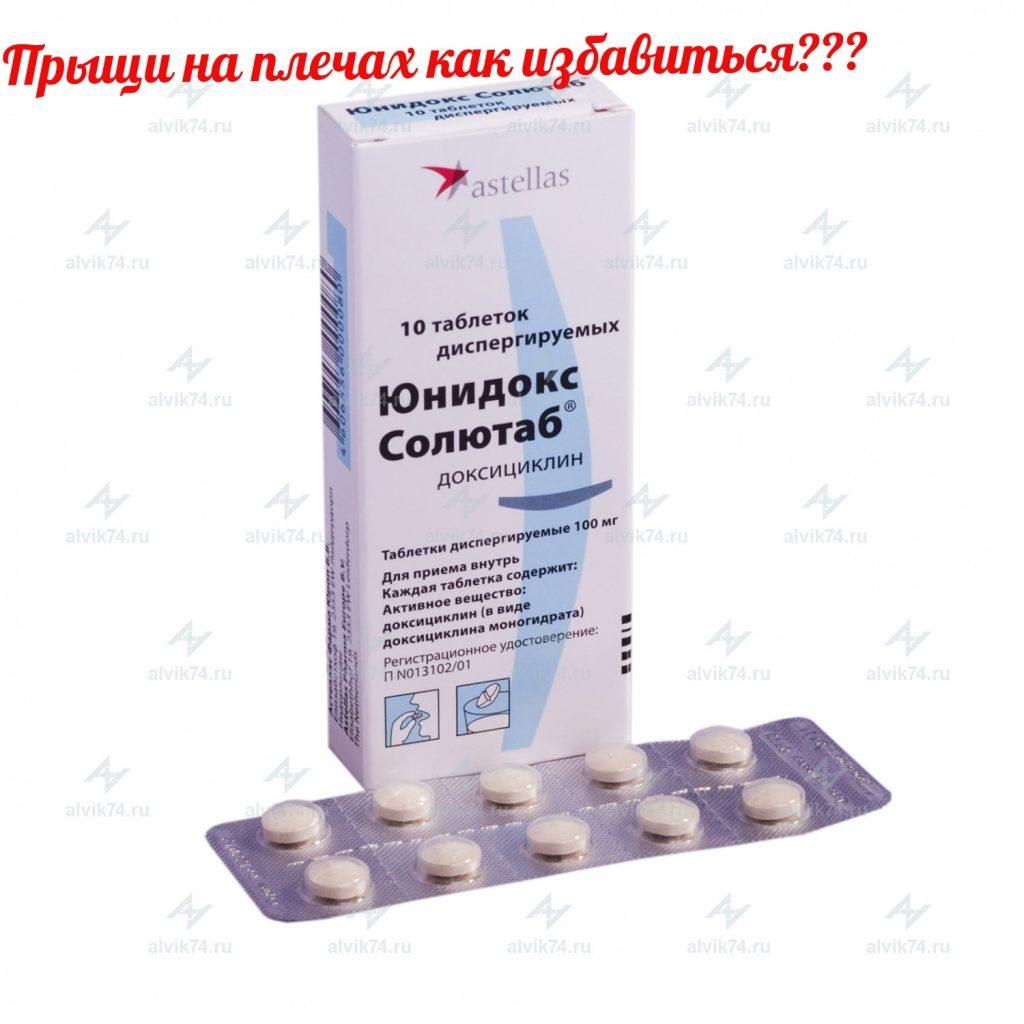 юнидокс Doloipryshi.ru
