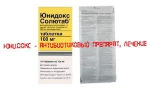 Юнидокс упаковка