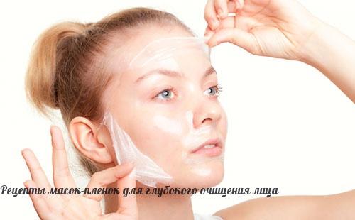 Маски для глубокого очищения кожи лица в домашних условиях фото