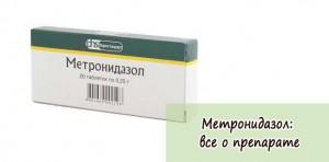 Метронидазол таблетки от прыщей Как применять