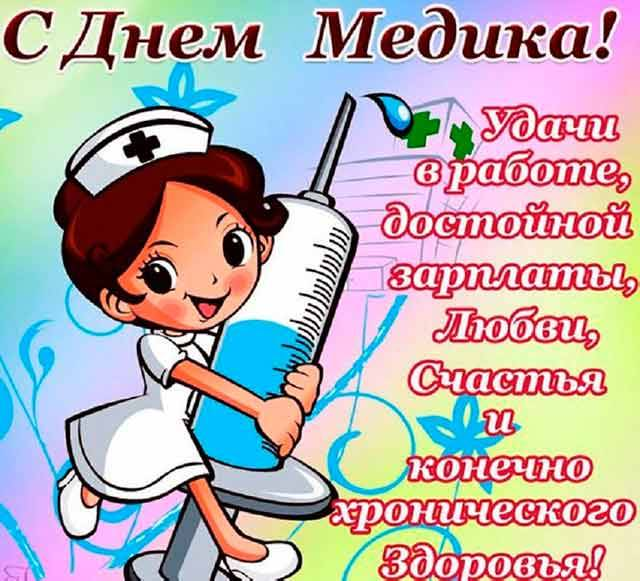 талантливая, расивая день медработника поздравления открытки востребованной современном мире